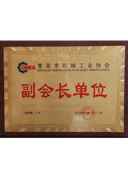 青岛市机械工业协会副会长单位