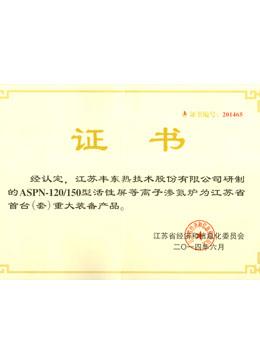首台重大装备产品证书
