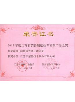2015江苏省专利新产品金奖