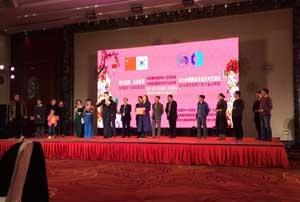 2016中韩两会企业技术交流会