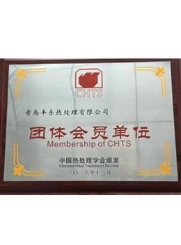 中国热处理学会团体会员单位