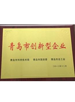 青岛市创新型企业