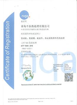 IATF16949认证证书
