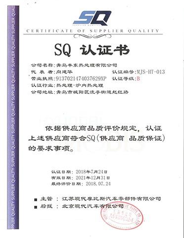 韩国现代SQ认证证书